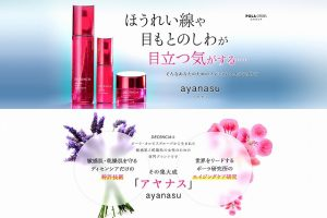 s-ayanasu_new