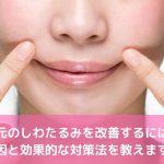 口元のしわたるみを改善するには?原因と効果的な対策法を教えます!
