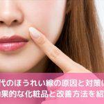 20代のほうれい線の原因と対策は?効果的な化粧品と改善方法を紹介