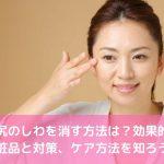 目尻のしわを消す方法は?効果的な化粧品と対策、ケア方法を知ろう!