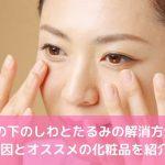 目の下のしわとたるみの解消方法!原因とオススメの化粧品を紹介!