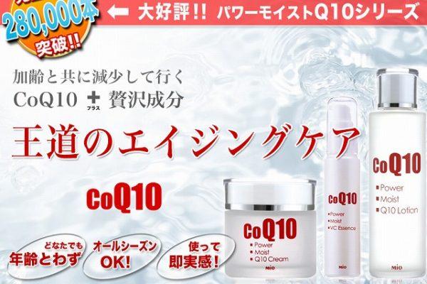 s-coq10