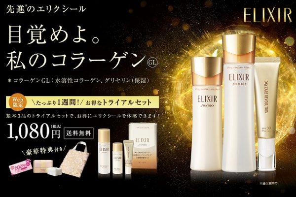 s-elixir