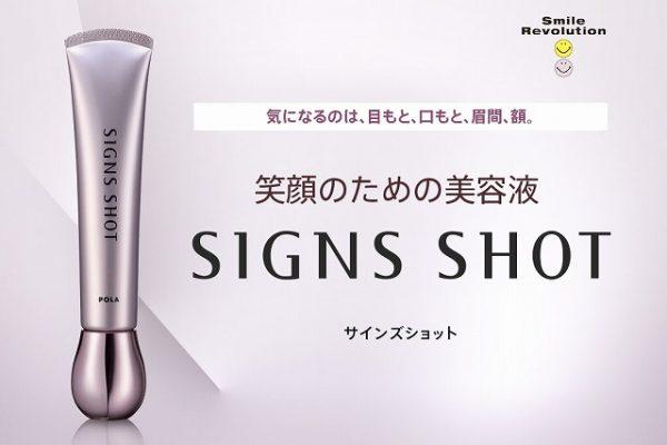 s-signsshot